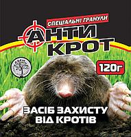 """Средство от кротов """"Антикрот"""", 120 г, (Агромакси), Украина"""