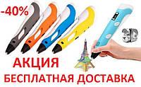 3D Ручка ОПТ ORIGINALsize 3d pen с дисплеем поколение набор + подставка + подарок принтер