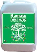 Гумат калия жидкий Humate microelements Универсальный (5л)