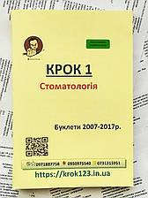 Крок 1. Стоматологія. Буклети 2007-2017 роки. Для іноземців україномовних