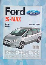 FORD S - MAX, GALAXY Моделі з 2006 року Бензин • Дизель Керівництво по ремонту та експлуатації