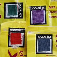 Бытовой краситель для тканей, фото 1