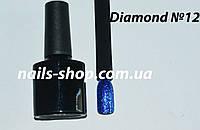 Диамантовый гель-лак Diamond №12