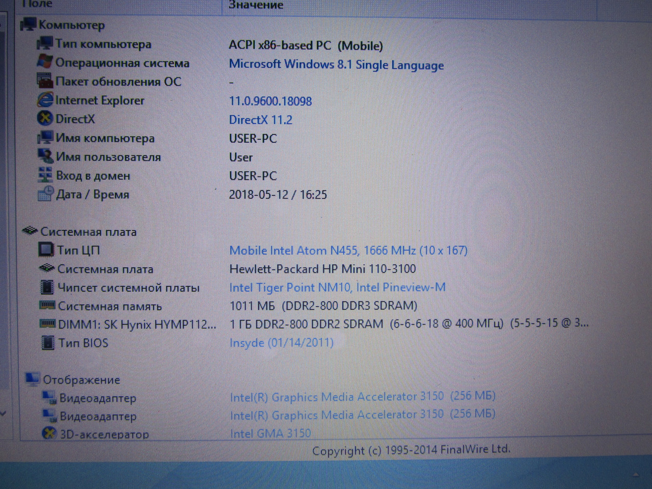 INTEL ATOM N455 GRAPHICS DRIVERS PC