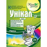 Уникал - Р для выгребных ям и туалетов