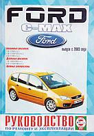 FORD FOCUS / C- MAX   Модели с 2003 года  Руководство по ремонту и эксплуатации