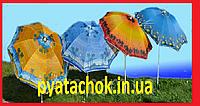 Зонт 220см наклон с напылением, фото 1