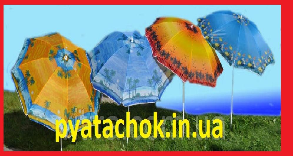 Зонт 220см наклон с напылением
