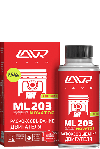 Раскоксовывание двигателя LAVR ML203 NOVATOR, 190 мл