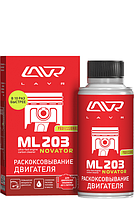 Раскоксовывание двигуна LAVR ML203 NOVATOR, 190 мл