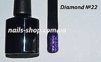Диамантовый гель-лак Diamond №22