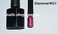 Диамантовый гель-лак Diamond №21, фото 1