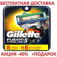Gillette Fusion PROGLIDE POWER ОРИГИНАЛ ГЕРМАНИЯ 100% 8 сменных головки в упаковке 8 лезвия картриджа