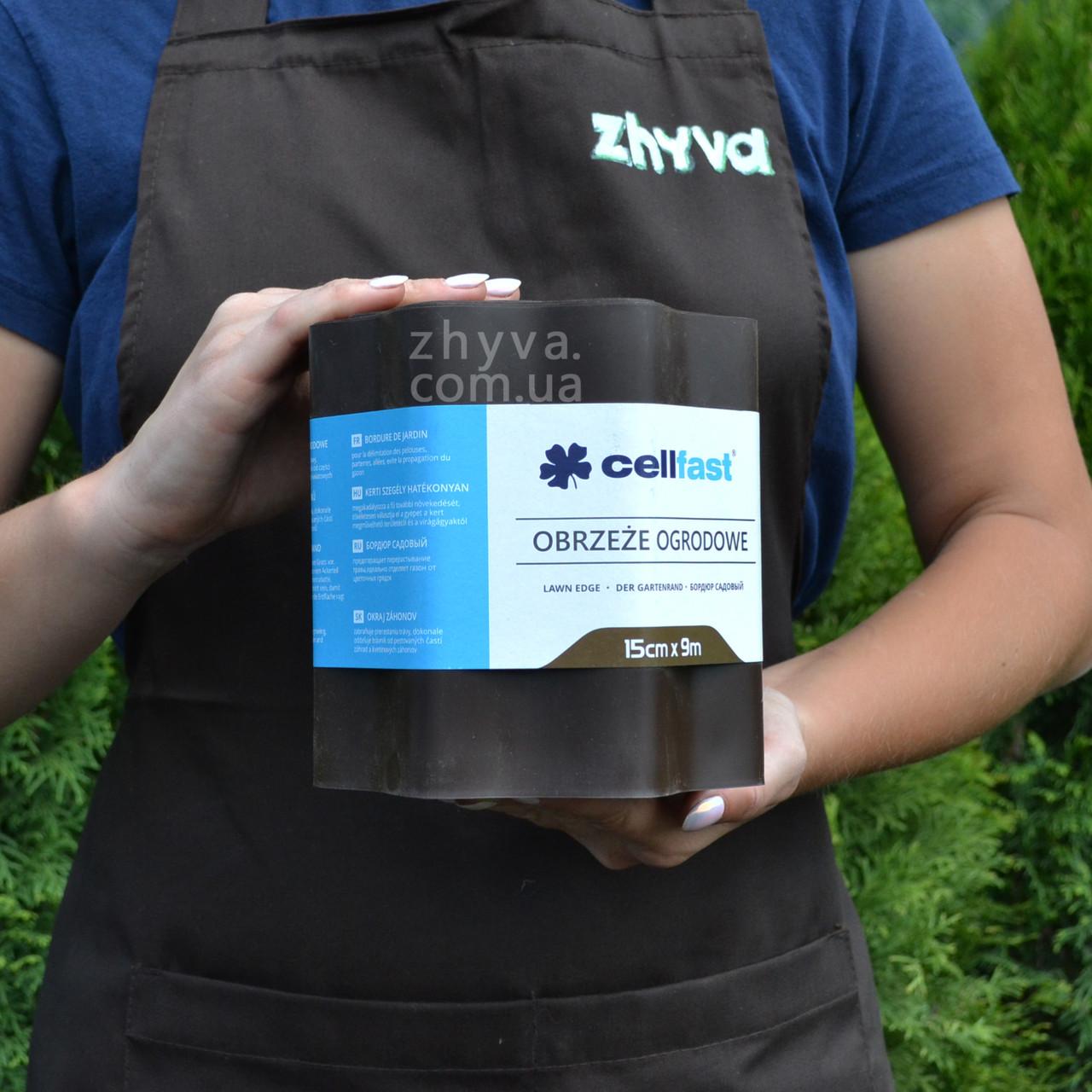 Бордюр газонний CellFast 15x9см темно-коричневий