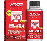 Раскоксовывание двигателя LAVR ML203 NOVATOR, 320 мл