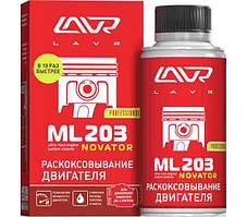 Раскоксовывание двигуна LAVR ML203 NOVATOR, 320 мл