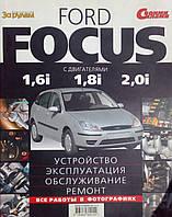 FORD FOCUS 1,6i / 1,8i / 2,0i  Устройство • Эксплуатация • Обслуживание • Ремонт