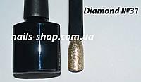 Диамантовый гель-лак Diamond №31