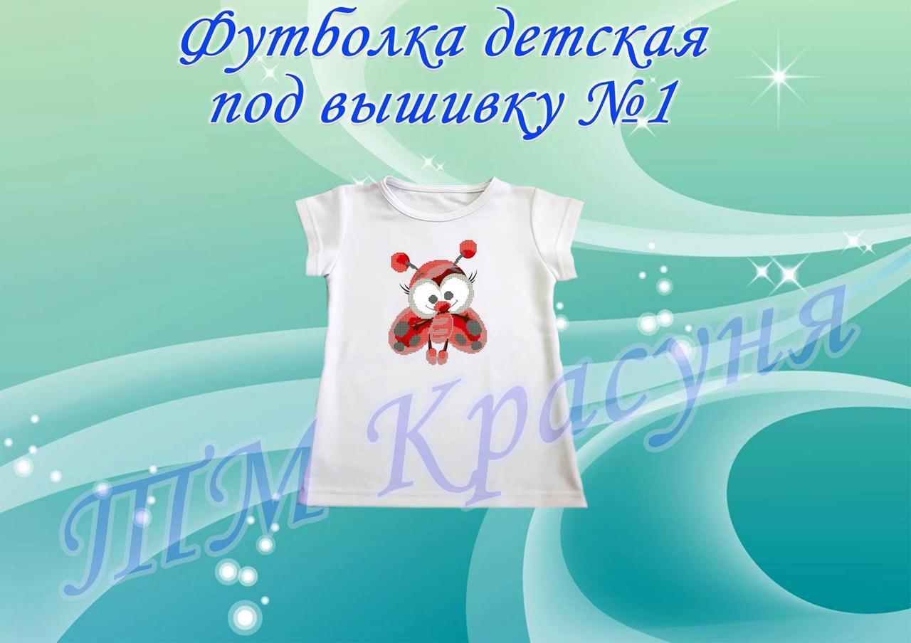 ФД-1 Детская футболка- заготовка под вышивку для девочки
