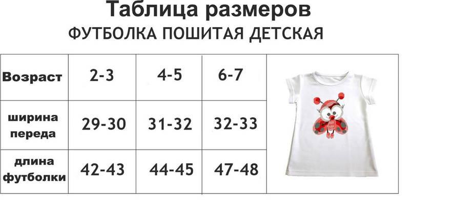 ФД-1 Детская футболка- заготовка под вышивку для девочки, фото 2