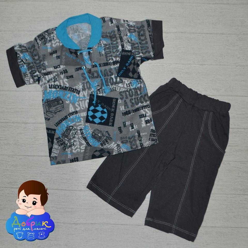 Літній костюм для хлопчика 92-98 розмір 9a63357e101cc