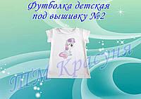 ФД-2 Детская футболка- заготовка под вышивку для девочки