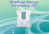 ФД-3 Детская футболка- заготовка под вышивку для девочки