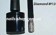 Диамантовый гель-лак Diamond №13