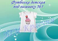ФД-5 Детская футболка- заготовка под вышивку для девочки