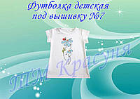ФД-7 Детская футболка- заготовка под вышивку для девочки