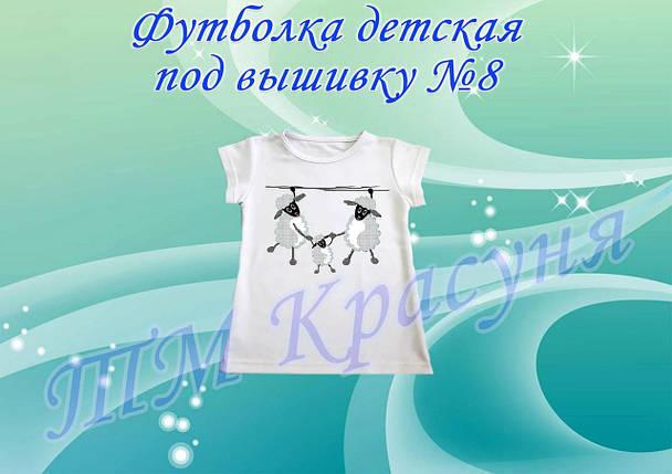 ФД-8 Детская футболка- заготовка под вышивку для девочки, фото 2