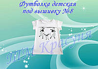 ФД-8 Детская футболка- заготовка под вышивку для девочки