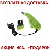 Чистилка мини-пылесос FD-368 Оriginal size Пылесос USB мини-пылесос USB пылесос для клавиатуры Мини-пылесос