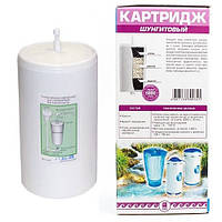 Картридж для фильтра АРГО К и АРГО МК шунгитовый (уголь, цеолит, шунгит, очищает, хлор, минерализация воды)
