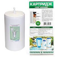 Картридж умягчающий для фильтра АРГО К и АРГО МК (уголь, цеолит, ионнообменная смола) цена 240 грн