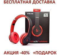 Наушники Beats 019 bluetooth 50 Оriginal size Наушники беспроводные Блютуз наушники Bluetooth наушники