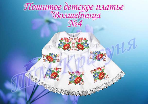Волшебница-4 Детское пошитое платье под вышивку (от 2 до10 лет), фото 2