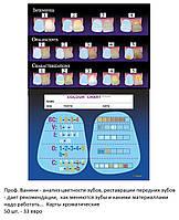 Карты хроматические от Ванини