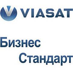 Viasat Бизнес Стандарт