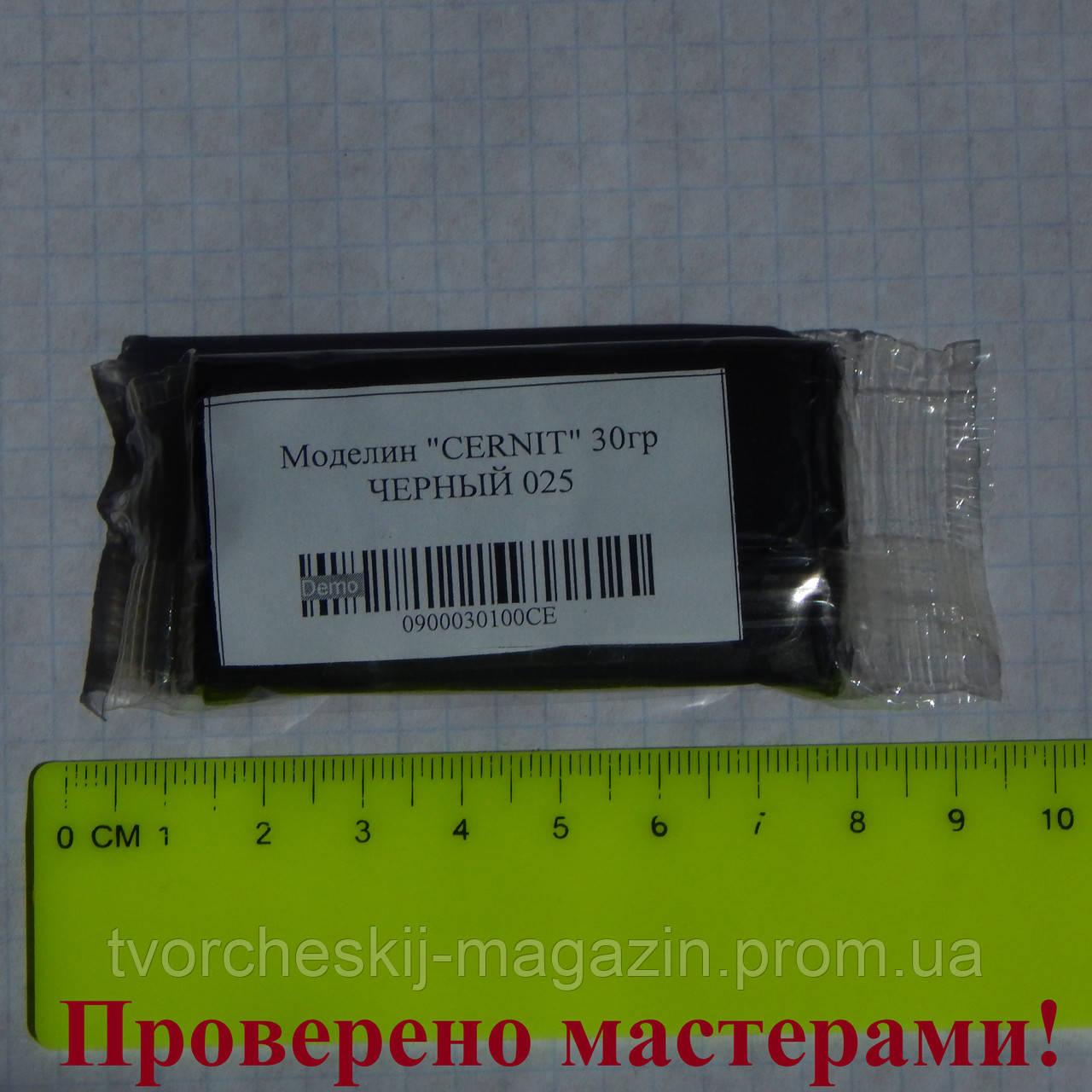 """Полимерная глина """"CERNIT"""" 30 гр ЧЕРНЫЙ"""