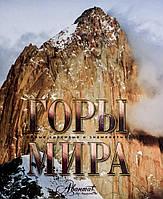 Горы мира. А.Баранская, И.Бобровский