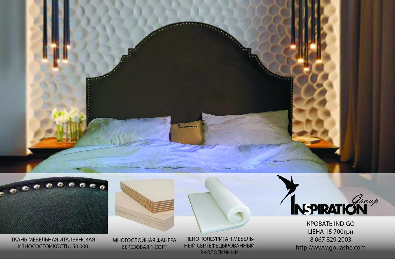 Кровать Индиго в современном исполнении