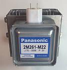 Магнетрон Panasonic 2M261-M22 для микроволновой печи