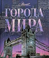 Города мира. Под ред. М.Аксенова