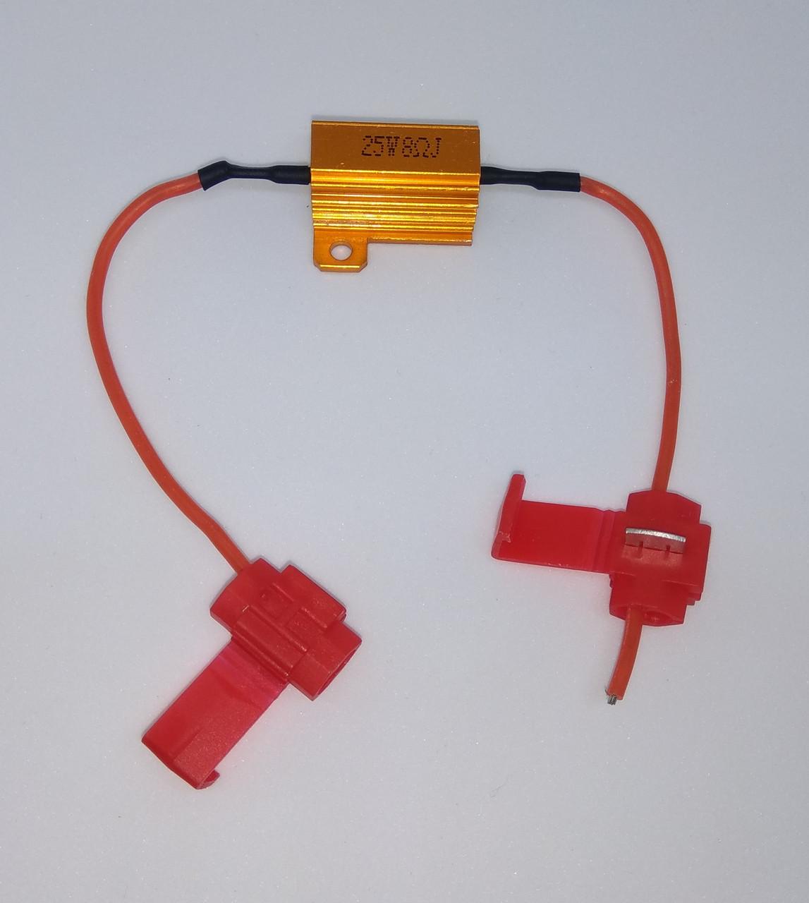 Резистор нагрузочный, сопротивление 8 Ом, CANBUS 25Вт, 12В