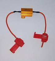 Резистор нагрузочный, сопротивление 8 Ом, CANBUS 25Вт, 12В, фото 1