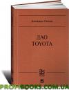 Дао Toyota 14 принципов менеджмента ведущей компании мира (серия MUST READ)