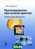 В. А. Загорский Протезирование при полной адентии