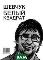 Долгов А. Шевчук. Белый квадрат. Цой. Черный квадрат