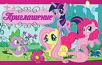 """Пригласительные """"Маленький пони"""" 118х76мм, фото 1"""